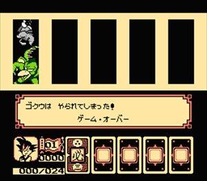 ドラゴンボール2 大魔王復活 ウクレレにやられる悟空