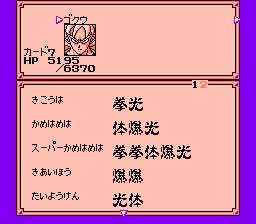 悟空の必殺技1